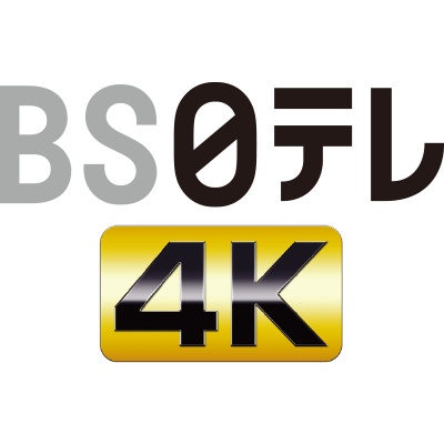 BS日テレ 4K