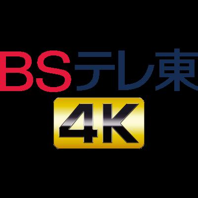 BSテレ東 4K