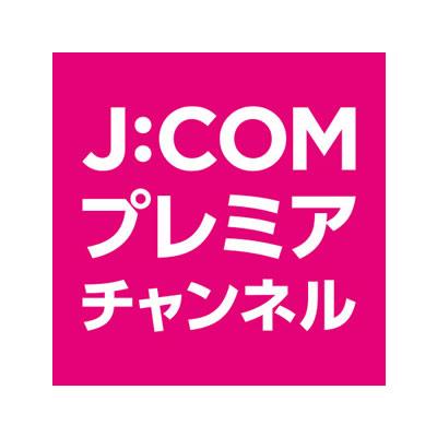 J:COMプレミアチャンネル