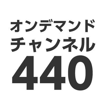 オンデマンドチャンネル440