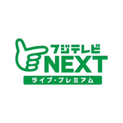 フジテレビNEXT ライブ・プレミアム