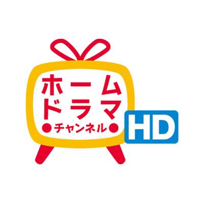 ホームドラマチャンネルHD 韓流・時代劇・国内ドラマ