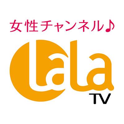 女性チャンネル♪LaLa TV