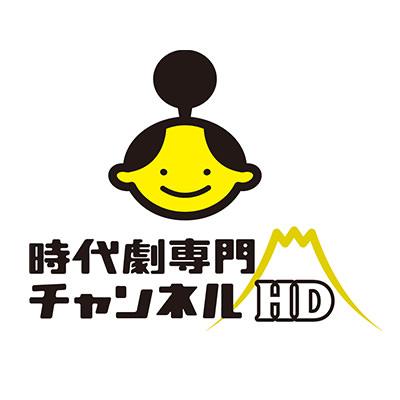 時代劇専門チャンネル HD