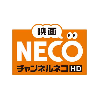 映画・チャンネルNECO-HD
