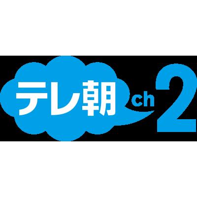テレ朝チャンネル2 ニュース・情報・スポーツ