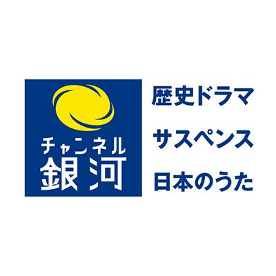 チャンネル銀河 歴史ドラマ・サスペンス・日本のうた