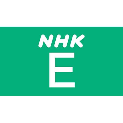NHK Eテレ熊本