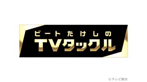 テレビ タックル コロナ