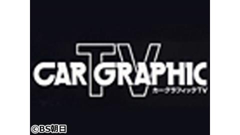 カーグラフィックtv J Com番組ガイド